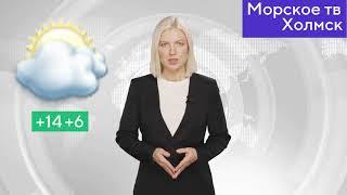 Прогноз погоды в городе Холмск на 17 мая 2021 года