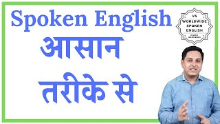 Spoken English Class 52 | Learn English speaking easily with this online spoken English course