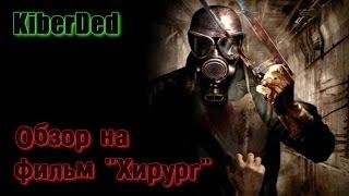 "Обзор на фильм ""Хирург"""