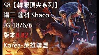 S8【韓服頂尖系列】鑽二 薩科 Shaco JG 18/6/6 版本8.82 Korea-英雄聯盟