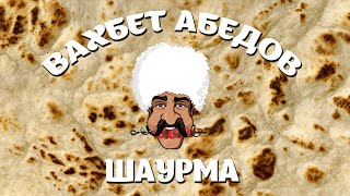 Вахбет Абедов - Шаурма [Official Video]