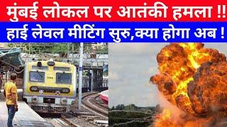 मुंबई लोकल पर आतंकी हमला!लोकल ट्रेन की बड़ी सुरक्षा Maharashtra Lockdown Live News Mumbai Live News