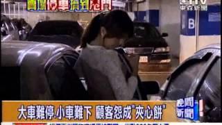 [東森新聞]右卡牆、左卡車!賣場停車「考技術」