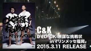 C&K 1万人ライブがDVD化!2014年11月24日 マリンメッセ福岡でのライブを...