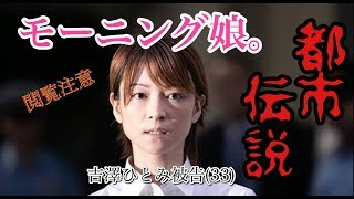【都市伝説】吉澤ひとみの当て逃げは予言されていた。【ノンラビ】