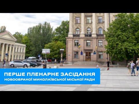 TPK MAPT: Перше пленарне засідання новообраної Миколаївської міської ради 8 скликання