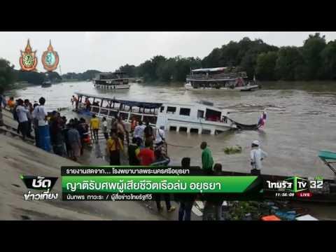ญาติรับศพผู้เสียชีวิตเรือล่ม อยุธยา | 19-09-59 | ชัดข่าวเที่ยง | ThairathTV