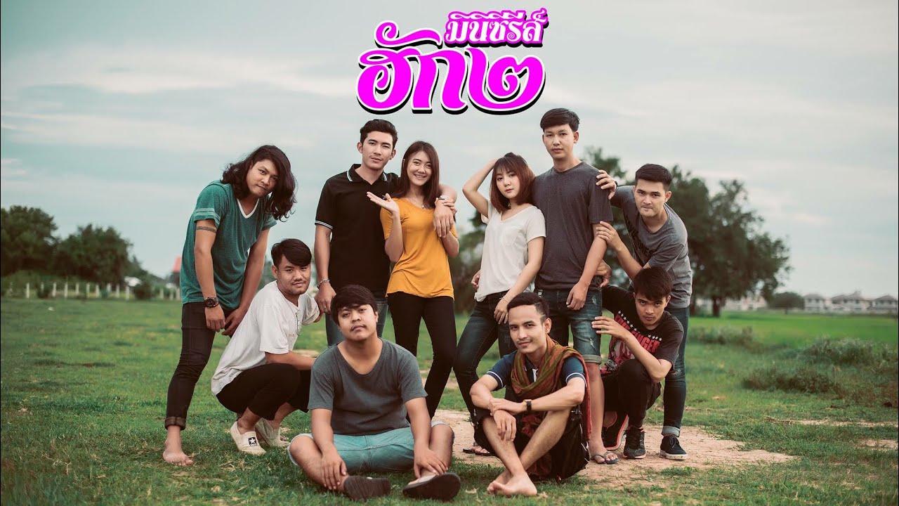 หนังสั้น ฮักมินิซีรีส์ ภาค2 : Hug-Mini series 2 short film comedy from Thailand [Eng-Sub]