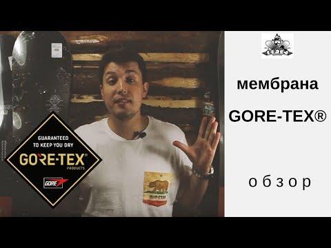 Мембрана GORE-TEX®: что это такое и зачем?