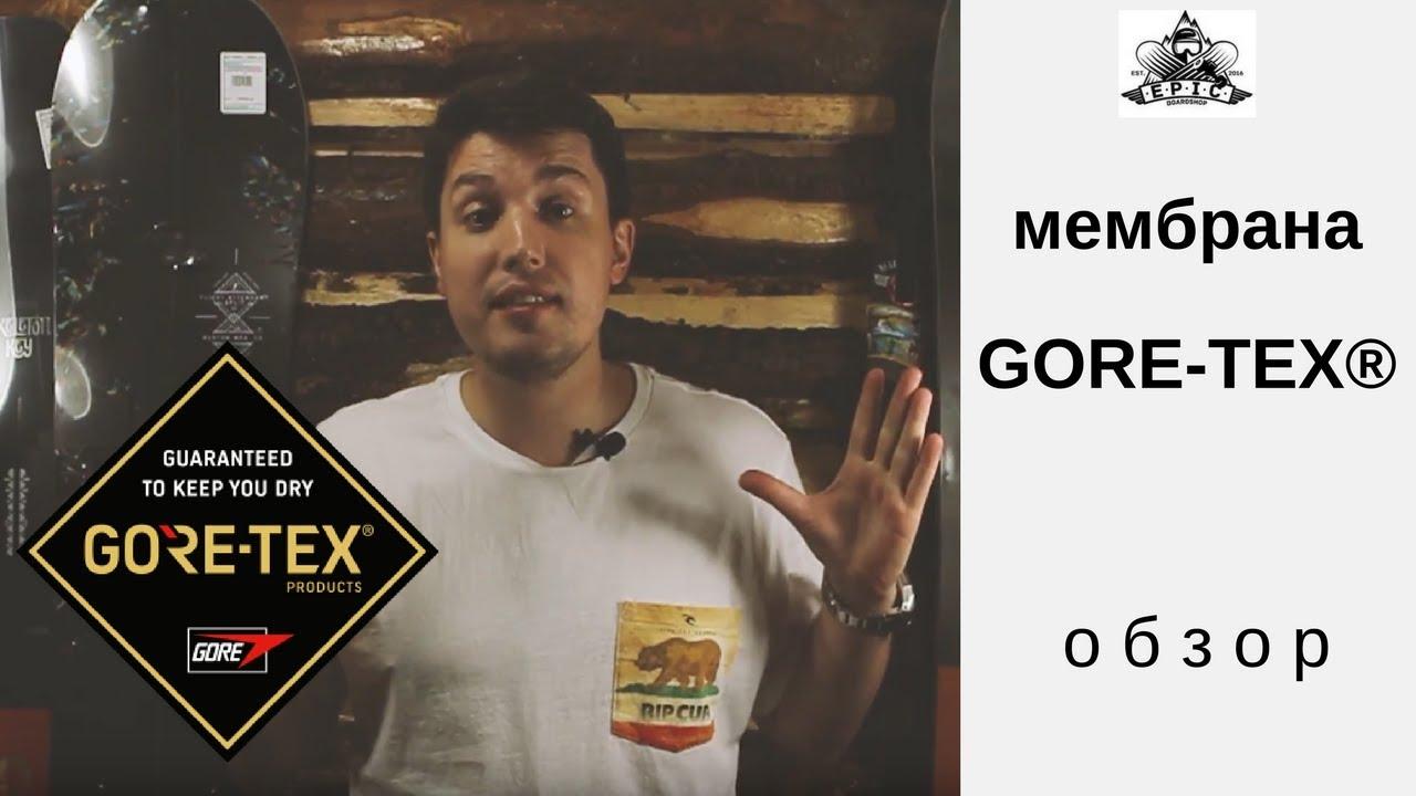 МЕМБРАННЫЕ ДЫШАЩИЕ ТКАНИ. Gore-Tex, Dry Plus и т.д. Как сохранить .