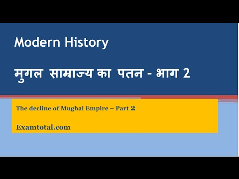 Decline of Mughal empire(Aurangzeb,Bahadur Shah1 to Farrukhsiyar) (मुगल साम्राज्य का पतन)part02/04