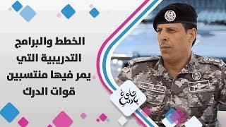 العقيد الركن عبدالله السبيلة - الخطط والبرامج التدريبية التي يمر فيها منتسبين قوات الدرك
