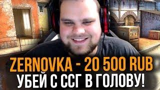 ДОНАТ 1000 РУБЛЕЙ ЗА КАЖДЫЙ ХЕДШОТ С ССГ...