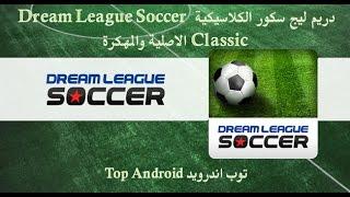 تحميل لعبة كرة قدم دريم ليج سكور الكلاسيكية Dream League Soccer Classic v2.07 المهكرة اخر اصدار