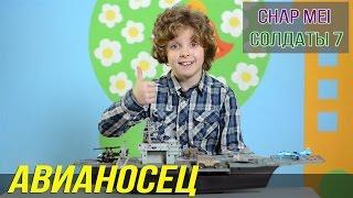 видео Игрушки для мальчиков > Солдатики, крепости, военная техника
