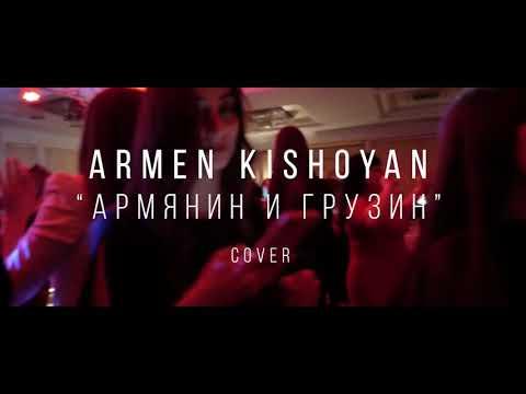 Армен Кишоян - Армянин и Грузин Cover