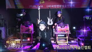 노고지리장구난타,빠라빠빠,새봄스타쇼,국민연예예술인협회