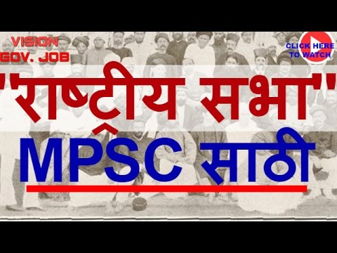 || Indian national congress || History lecture || for mpsc, upsc and other competitive exams
