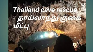 Thailand cave rescue - தாய்லாந்து குகை மீட்பு