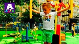 Алекс и детская площадка Играем на детской площадке с тренажерами  Алекс занимается  Спортом