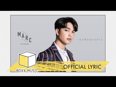 เธอคือทุกอย่าง [ MY EVERYTHING ] Ost. Beauty Boy -  MARC TATCHAPON [ Official Lyric ]