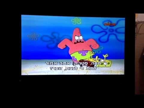 Spongebob nerd club