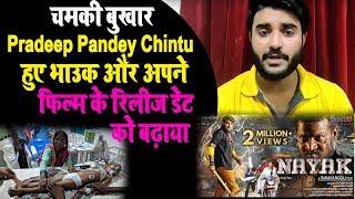 चमकी बुखार Pradeep Pandey Chintu हुए भाउक और अपने फिल्म के रिलीज़ डेट को बढ़ाया Planet Bhojpuri