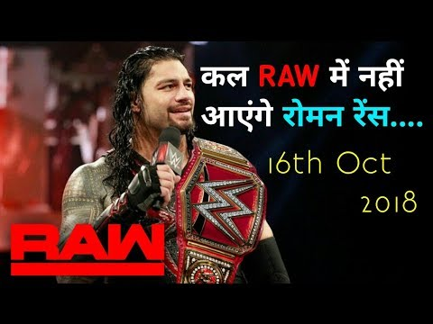 नहीं आने वाले हैं रोमन रेंस   Roman Reigns will not come in WWE #Raw on October 15th 2018