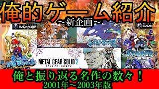 【大興奮】たっくーと見る2001年~2003年までの人気ゲーム一覧【神ゲー】 thumbnail