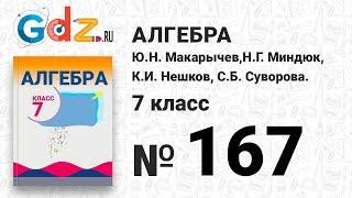 № 167- Алгебра 7 класс Макарычев