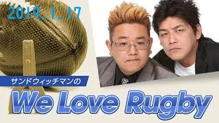サンドウィッチマンのWe Love Rugby 20190117