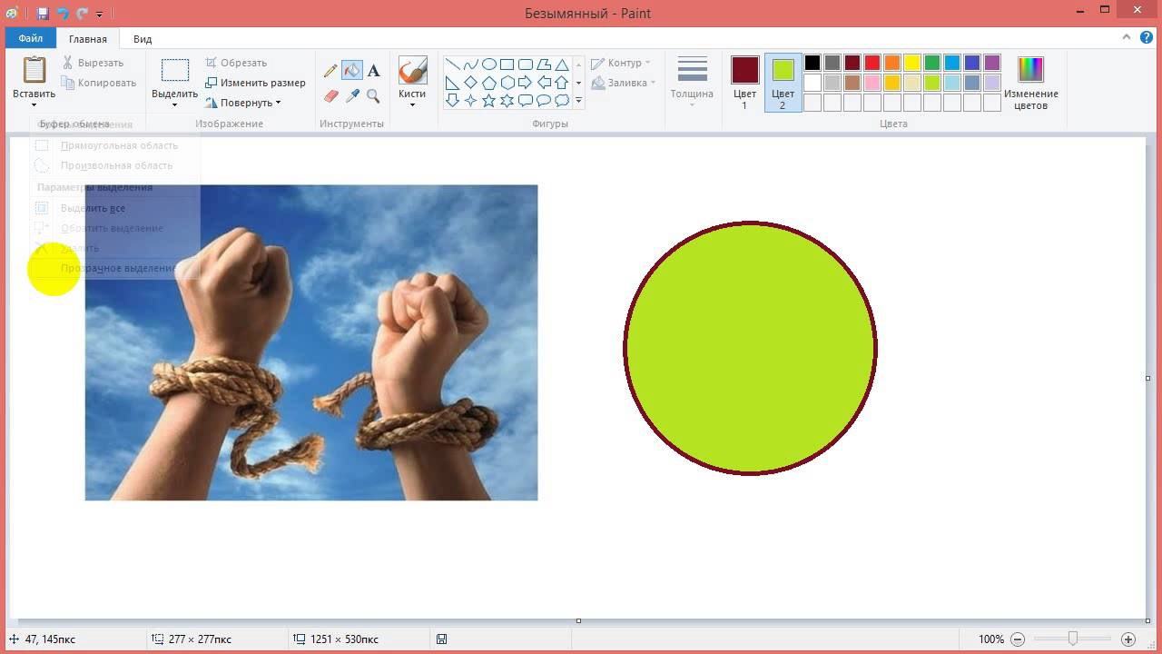 Как в paint сделать надпись фото 63