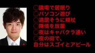 【関連動画】 ☆今井絵理子議員 新たな 「手つなぎ動画」 「肩にもたれて...