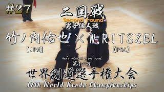 #27【男子個人】2回戦【Y・TAKENOUCHI(JPN)×W・RITSZEL(POL)】第17回世界剣道選手権大会【17th WKC】