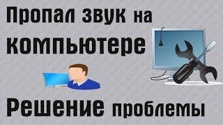 Пропал звук на компьютере. Решение проблемы. # PCprostoTV(Подробнее: http://pc-prosto.com.ua/propal-zvuk-na-kompyutere/ В данном видео показан один из способов устранение проблемы со звук..., 2012-06-17T18:05:35.000Z)