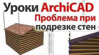 Уроки ArchiCAD (архикад) проблема при подрезке стен