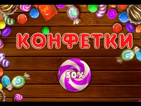 Игра конфетки три в ряд в Вконтакте