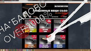 ШОК! #2 Покупаем НОЖ на сайте www.randoma-cs.ru.Уходим в дикий —