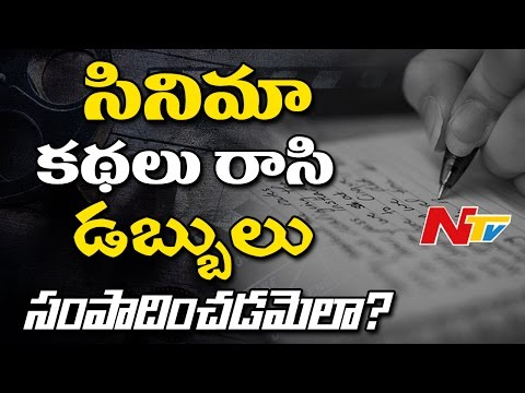 Make Money by Writing Movie Stories || NTV
