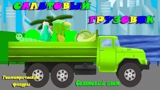 Машинки, cars. Салатовый грузовик. Изучение цвета, фигур, пазл. Развивающие мультики для детей