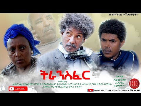 HDMONA - ትራንስፈር ብ ዘወንጌል ተኽለ (ዘዊት) Transfer by Zewengel Tekle - New Eritrean Comedy  2020