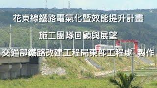 花東鐵路電氣化暨效能提升計畫施工團隊回顧與展望