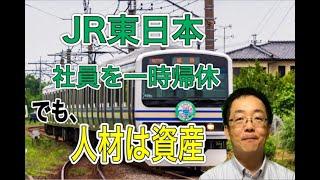 【コロナで大打撃】JR東日本 雇用維持のため社員1,800人を一時帰休に 人材は事業を作っていくための資産