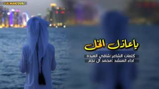 شيلة - ياعاذل الخل - صحيفة صدى الالكترونية