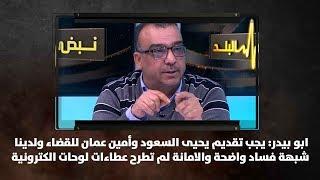 ابو بيدر: يجب تقديم يحيى السعود وأمين عمان للقضاء ولدينا شبهة فساد واضحة - نبض البلد