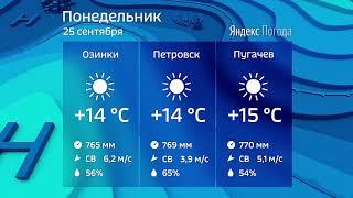 Прогноз погоды на 25 сентября 2017