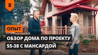 Уютный дом из газобетона на 140 квадратов / Дом который построил ЭД /  Обзор /
