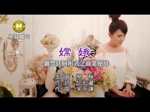 楊 靜-嫦娥【KTV導唱字幕】1080p