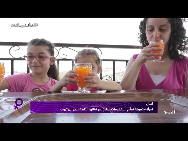 لبنان.. امرأة مكفوفة تعلّم المكفوفات الطبخ عبر قناتها الخاصة على اليوتيوب
