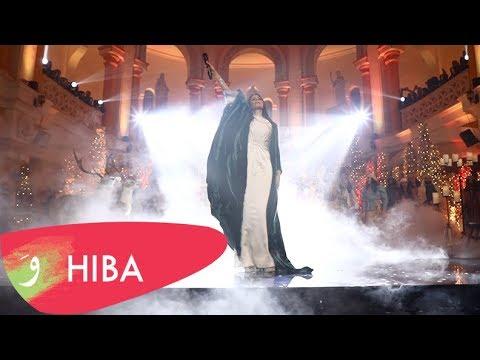 Hiba Tawaji – Jingle Bells 1 (LIVE 2019) / هبه طوجي – ليلة عيد